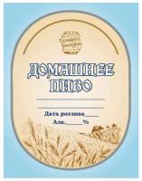 Наклейки на бутылку «Домашнее Пиво» (пшеничное пиво)